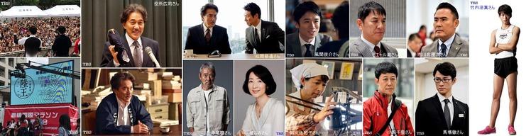 ●②TBS TV 陸王