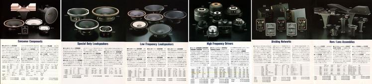 ②JBL catalog H1000