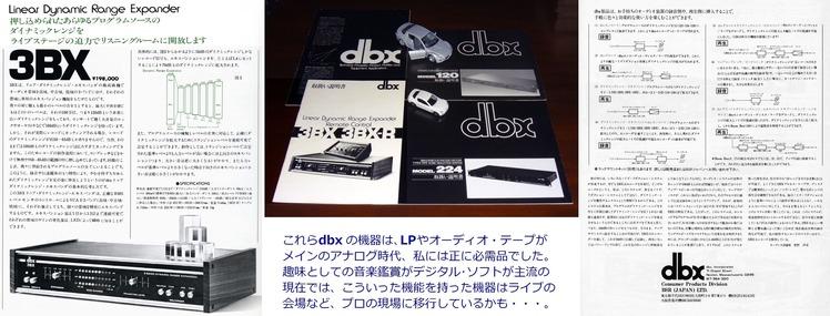 ●dbx 3BX, 224, 120 catalog & manual 01