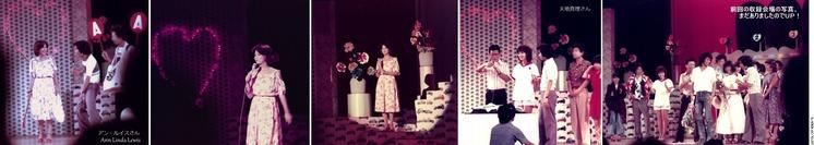 ●テレビ 局 天地真理 アン・ルイス  1976
