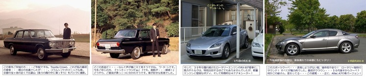 ※最初の車クラウン----RX-8