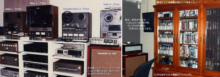 02- かつてのオーディオとビデオ関係機器と書架