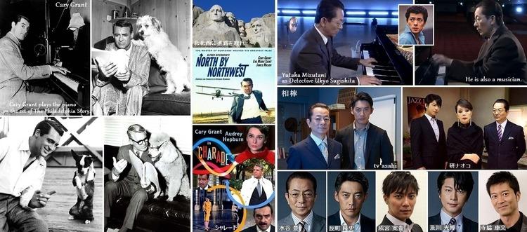 ■ Cary Grant plays piano and Yutaka Mizutani Aibou +