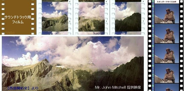 ●John Mitchell提供シネラマフィルム映像 H700