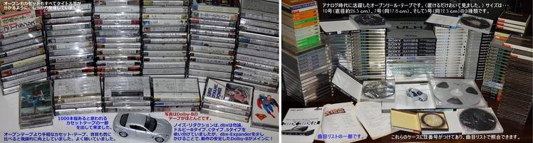 ①カセットテープ・オープンテープ for Net