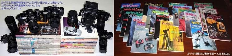 カメラ雑誌と愛用カメラ