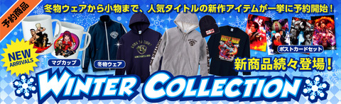 contentsslider_wintercollection