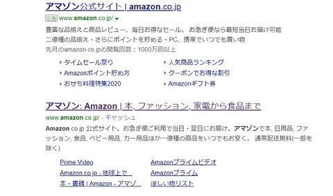 amazon 検索結果