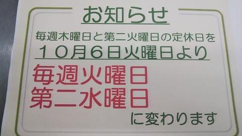 oyasumi