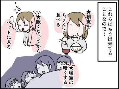 眠16122201