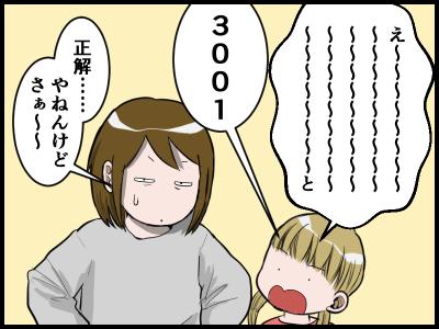 19010805