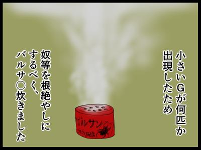 新規キャンバス7-1
