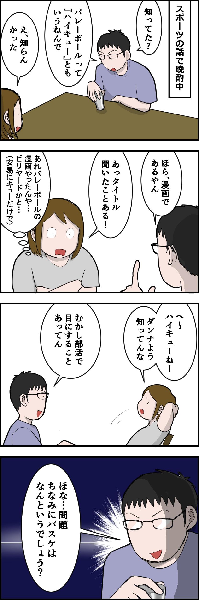 英語 バレーボール