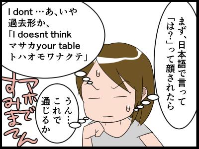 新規キャンバス6-2