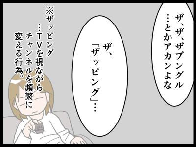 ザッピング3-1