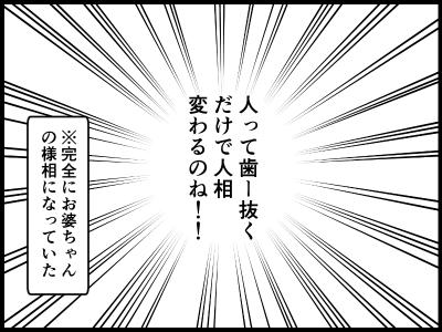 新規キャンバス4-3-1