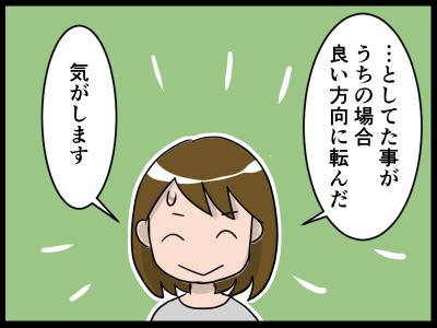 新規キャンバス4-3-2