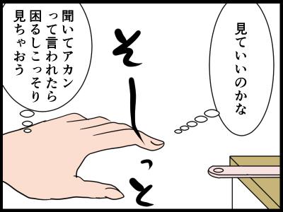 新規キャンバス3-6-1