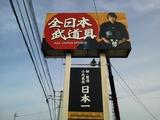 全日本武道具センター