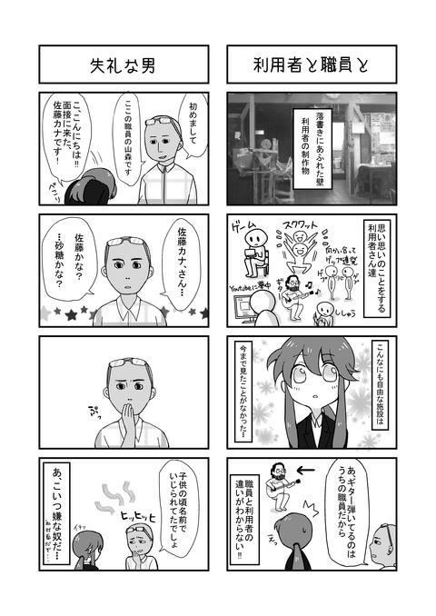 ページ3b
