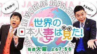 世界の日本人妻