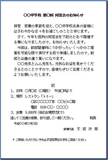 41772e3892769 同窓会、クラス会の代表幹事から会員への案内状の書き方と例文