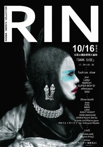rin1 コピー コピー