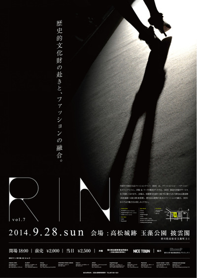 rin_p