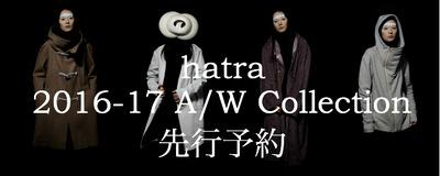 hatra16-17awhedeyoyaku[1]
