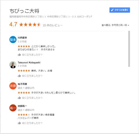 google-comment