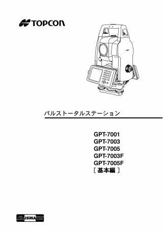 GPT-700表紙