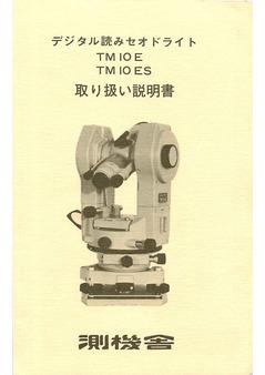 TM10E TM10ES 取扱説明書