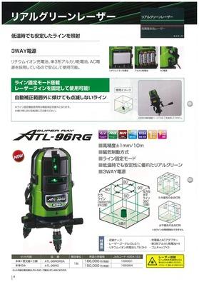 KDSAT96カタログ-1