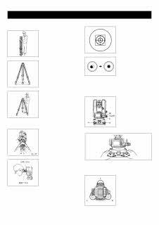 三脚の据え方測量と測量機のレポート