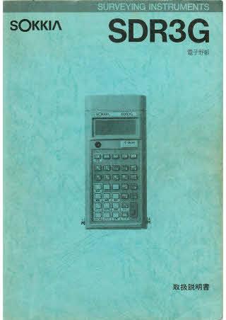 1992-01SC SDR3G 取扱説明書 / 92-01-02-ABE