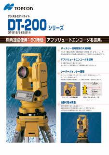 DT-200series_J_page001