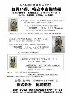 H28-12お買い得格安光波SET6