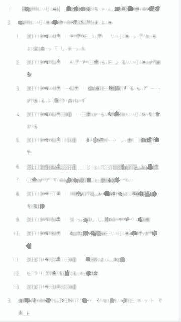 サイ 旭川 爆 旭川市3.6街スナック 花音