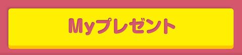 3月ログインボーナス!3