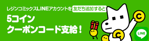 210322_540x150_LINE_1_httpswww.lezhin.comjapage2020-line-lezhin