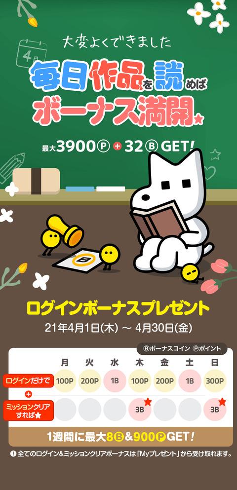 210301_jp_login_mission_final__01