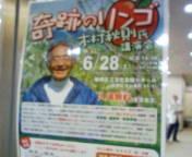 201406281344木村さんの奇跡のリンゴ