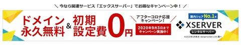 R020707 A8  2円2格安ドメイン名取得サービス