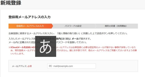 2メルアド登録【アメフリ】