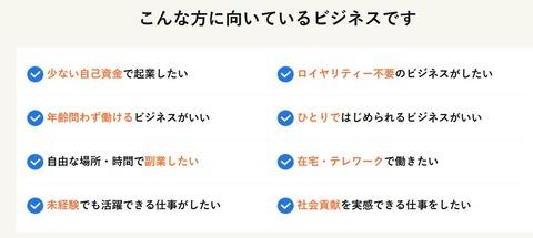 R020923   5A8日本結婚相談所連盟副業OK