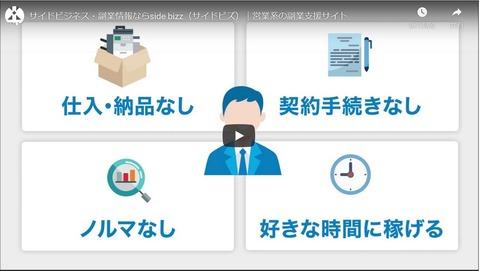 R020716  2営業系の副業情報サイトside bizz