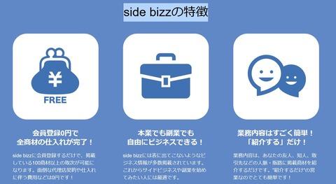R020716  4営業系の副業情報サイトside bizz