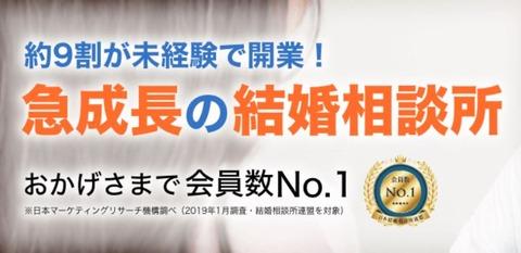 R020923   1A8日本結婚相談所連盟副業OK