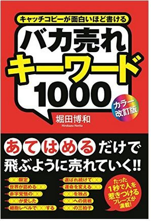 R020914    バカ売れキーワード1000