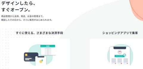 R020828   4無料ネットショップ開業